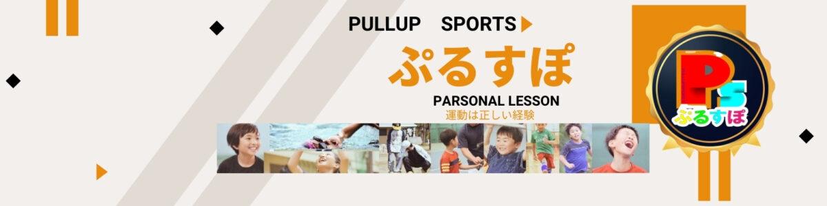 ぷるすぽ【PULLUP SPORTS】